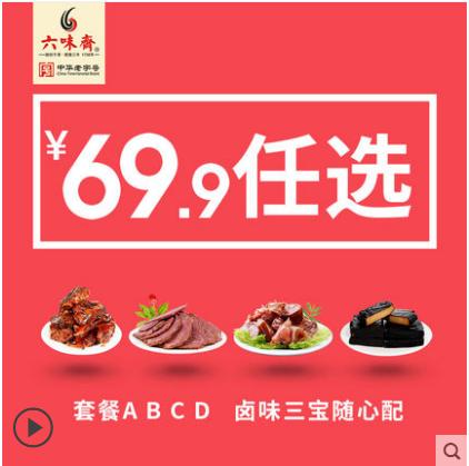 六味斋酱肉熟食卤味山西太原特产休闲零食酱肘花酱排骨卤味小吃