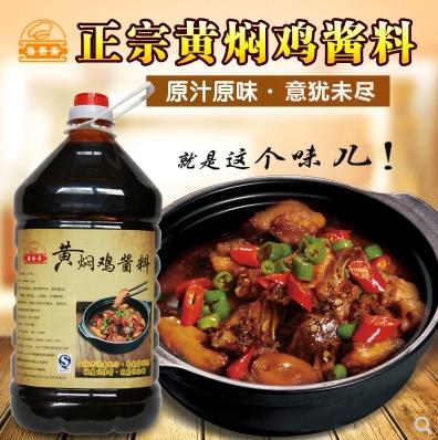 鲁香斋黄焖鸡米饭酱料正宗杨铭宇口味调料配料调味料12斤黄焖排骨