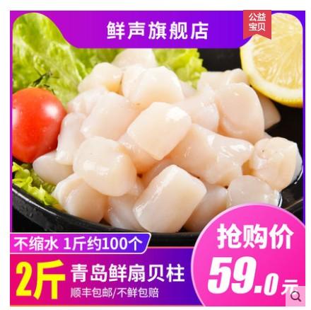 扇贝柱新鲜鲜活扇贝冷冻贝类海鲜刺身扇贝丁新鲜鲜贝2斤装