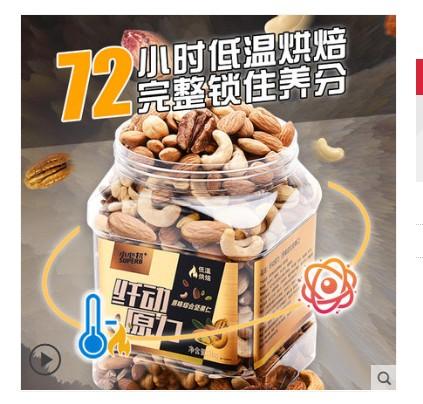 小心机综合坚果仁1000g原味轻烘焙混合罐装健身运动每日坚果无盐