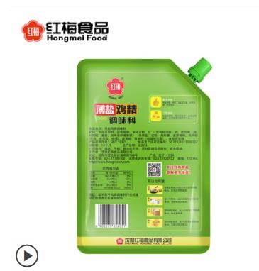 【新品】红梅薄盐鸡精200g*2袋 调味料鲜鸡精厨房替代味精调味品